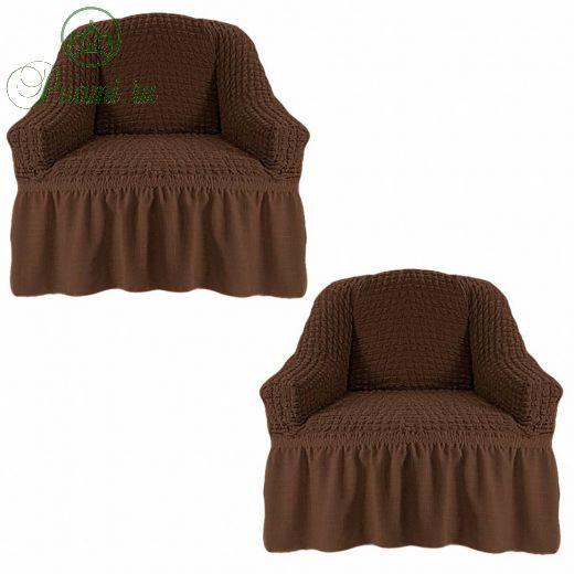Набор чехлов для кресла с оборкой (2шт.),Шоколад