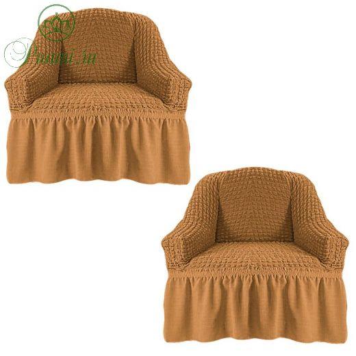 Набор чехлов для кресла с оборкой (2шт.),Горчица