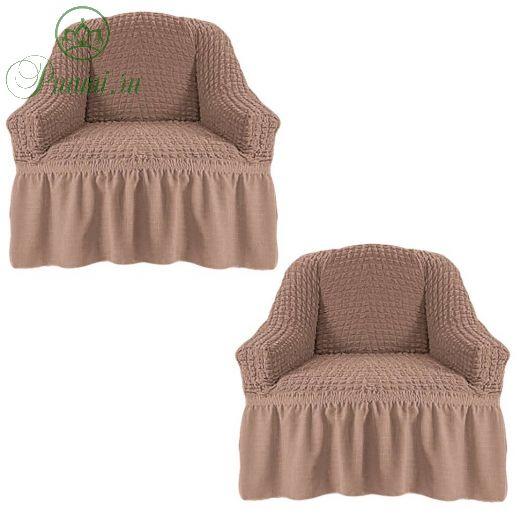 Набор чехлов для кресла с оборкой (2шт.), Кофейный