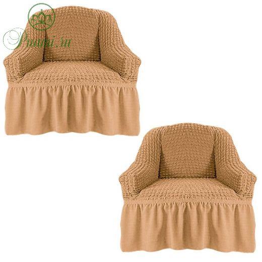 Набор чехлов для кресла с оборкой (2шт.),медовый