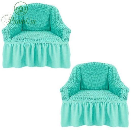 Набор чехлов для кресла с оборкой (2шт.),ментол