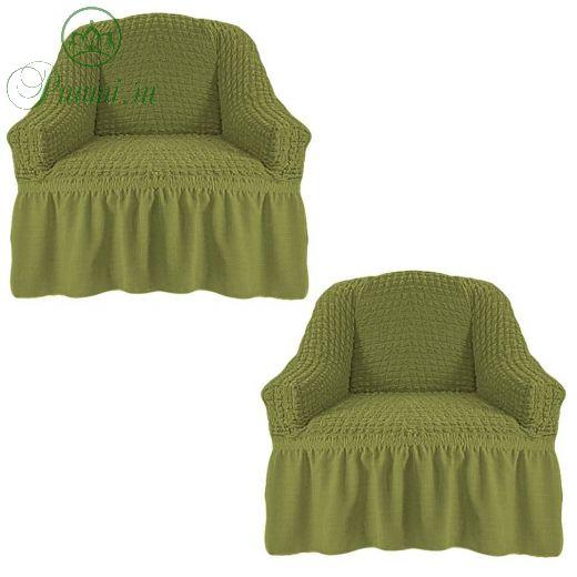 Набор чехлов для кресла с оборкой (2шт.),молодая зелень