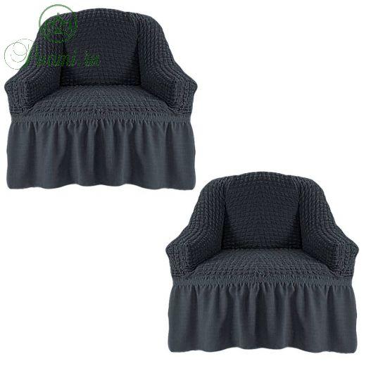 Набор чехлов для кресла с оборкой (2шт.),Темно-Серый