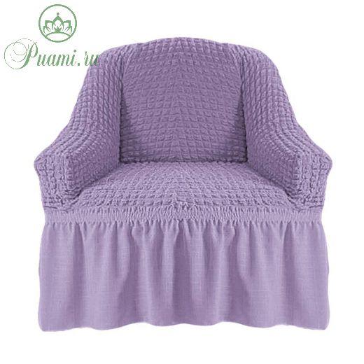 Чехол на кресло с оборкой (1шт.) К 029,сирень