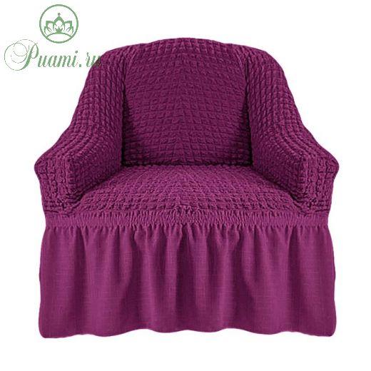 Чехол на кресло с оборкой (1шт.) К 029, Фиолетовый
