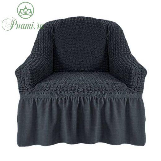Чехол на кресло с оборкой (1шт.) К 029, Темно-Серый