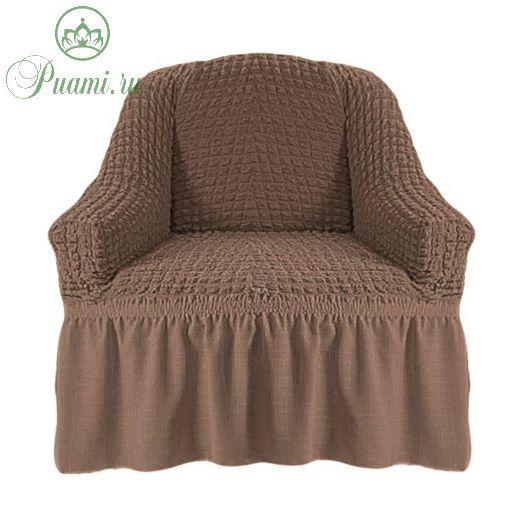 Чехол на кресло с оборкой (1шт.) К 029,Какао