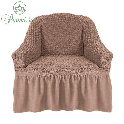 Чехол на кресло с оборкой (1шт.) К 029,Кофейный