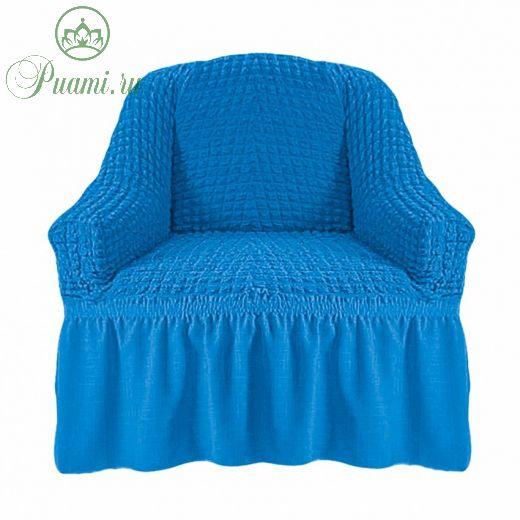 Чехол на кресло с оборкой (1шт.) К 029,Бирюзовый