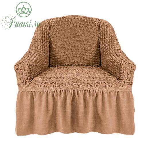 Чехол на кресло с оборкой (1шт.) К 029,песочный