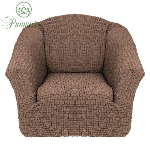 Чехол на кресло без оборки (1шт.) К 041 ,Какао