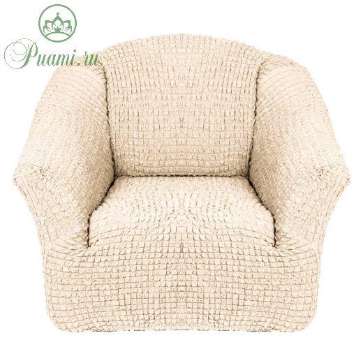 Чехол на кресло без оборки (1шт.) К 041 ,шампань