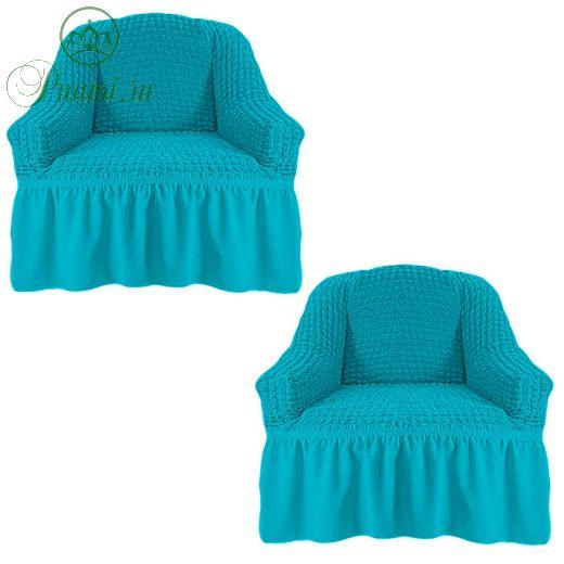 Набор чехлов для кресла с оборкой (2шт.),голубой